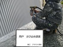 雨戸塗装工事イメージ3