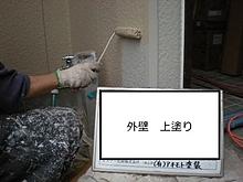 外壁塗装工事イメージ12