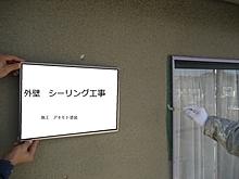 外壁塗装工事イメージ5