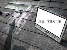 屋根塗装工事イメージ4