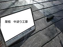 屋根塗装工事イメージ5