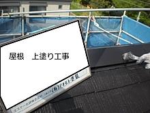 屋根塗装工事イメージ6