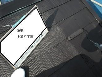 屋根塗装工事イメージ7